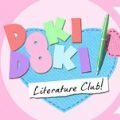 doki daki literature club游戏